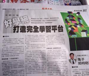 經濟日報_好學網 打造完全學習平台
