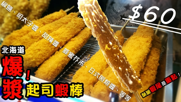 10、北海道爆漿起司蝦棒