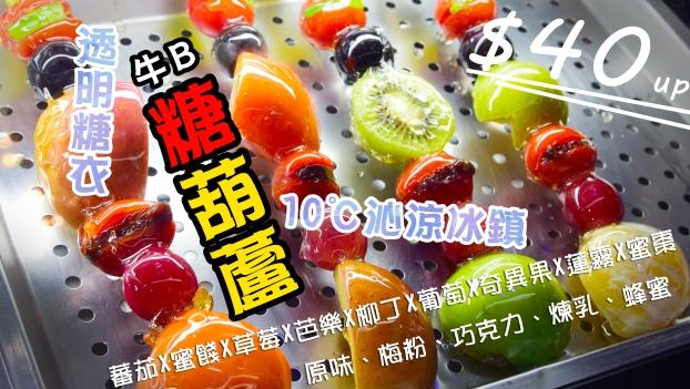 4、糖葫蘆