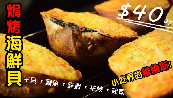6、海鮮貝 (1)